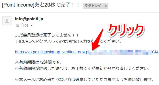 メールが届くので、URLをタップします。
