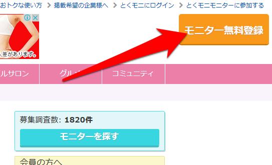 モニター無料登録のボタンを押す。