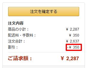 合計で2,000円以上にすれば送料は掛からない。