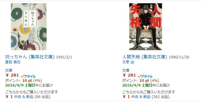 350円以下の本は結構あります。