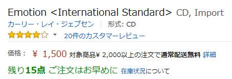 1500円のCDは送料が掛かる。