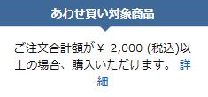 あわせ買いは2,000円以上で買えるようになりました。