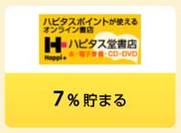 ハピタスを経由すると、7%のポイントが貯まります。