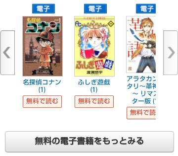 無料の電子書籍が並んでいます。