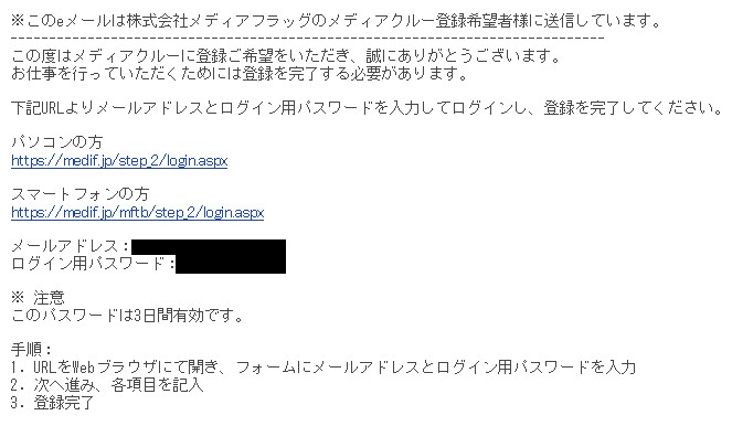 メディアフラッグからメールが届きます。