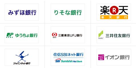 交換可能な銀行も豊富。
