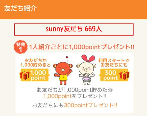 sunnyの友達人数669人