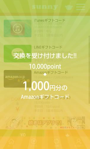ポイント交換の完了画面です。1000円分のamazonギフト券に交換しました。
