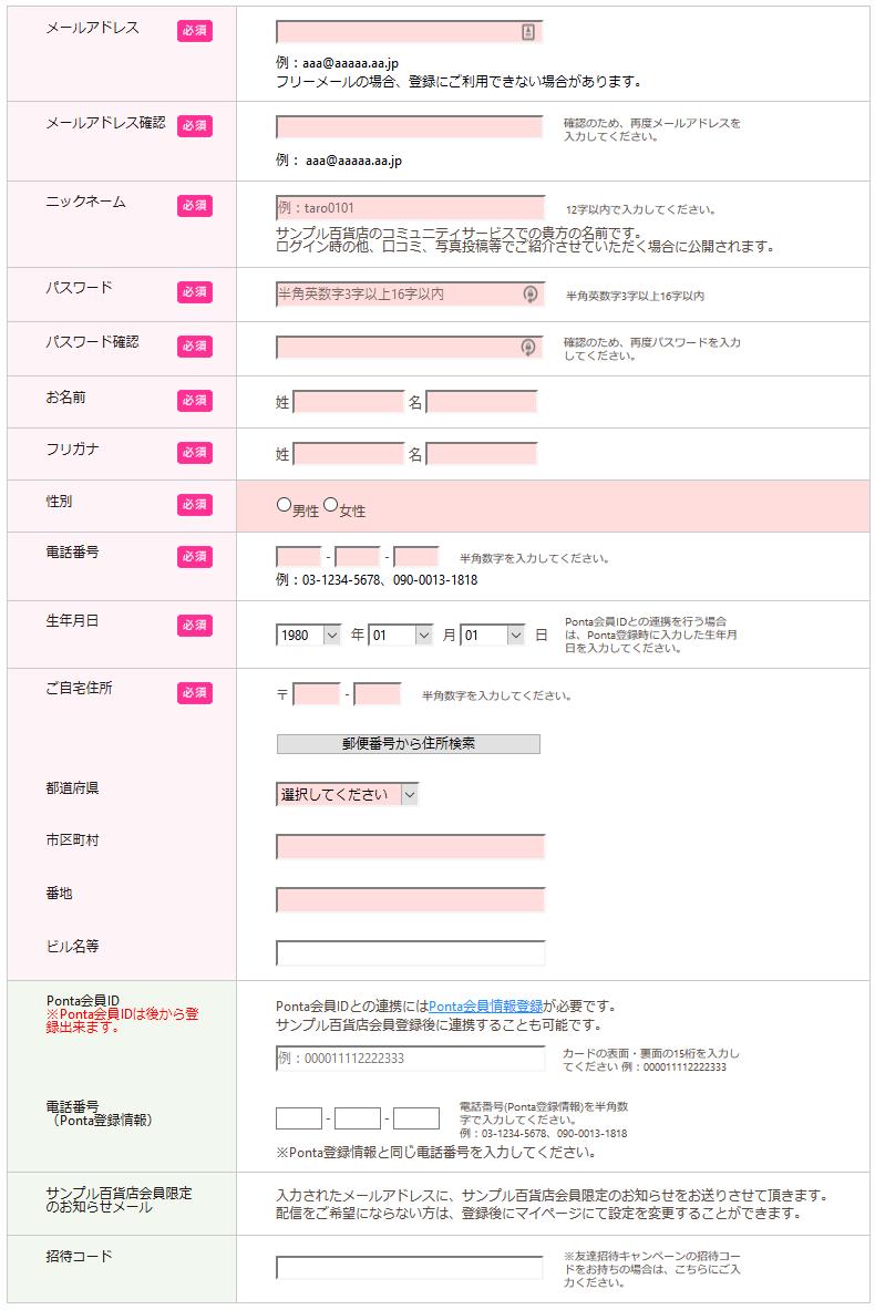 登録情報の入力画面が表示されます。
