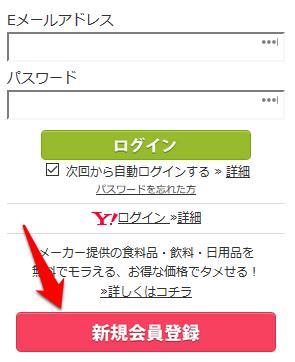 新規会員登録のボタンは画面右側にあります。