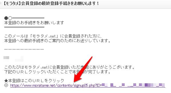 メール内中部にURLが載っています。