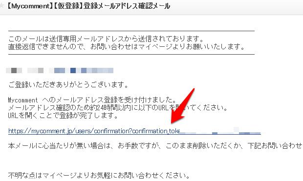 メール内にURLが記載されている。