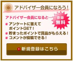 サイト右側に新規登録ボタンがあります。