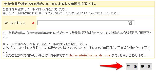 メールアドレスを入力して仮登録となります。
