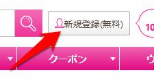 新規登録(無料)というボタンがあります。