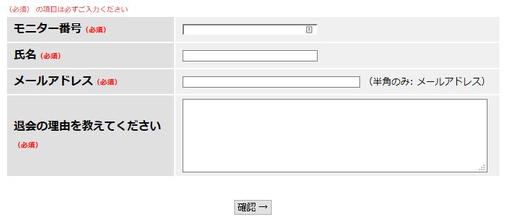 ジャパンモニターの退会ページでは4項目に情報を入力する必要があります。