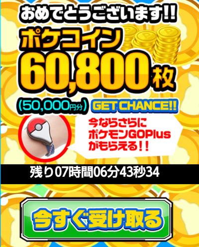 ポケコイン60800枚に当選すると、受け取りボタンが表示される。