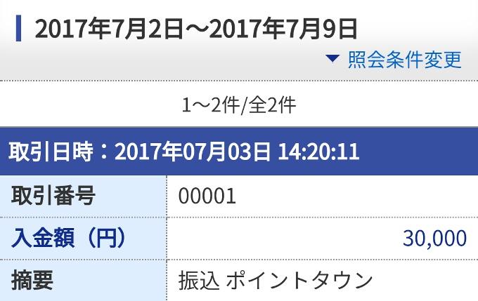 ポイントタウンからジャパンネット銀行口座への振込30000円
