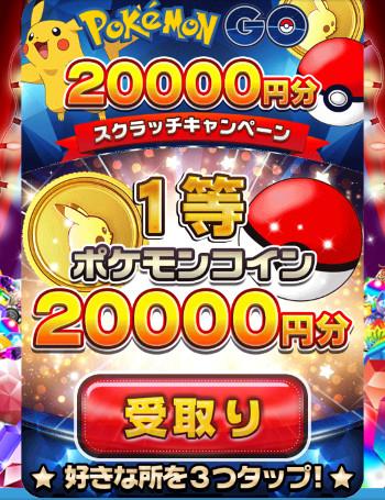 ポケモンコイン20000円分が当選。
