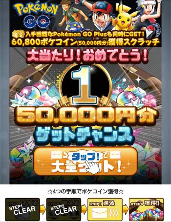 50000円分のポケコイン当選