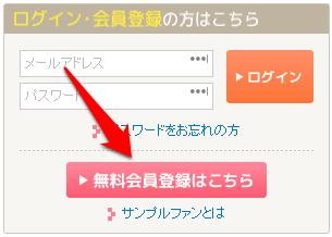 無料会員登録はこちらボタンが表示されています。