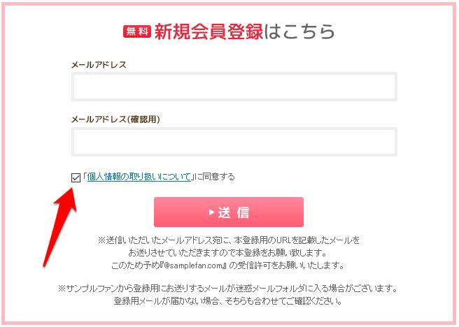 メールアドレス入力欄が表示されています。