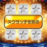 キラキラウォーカーのポケモンGOのポケコイン2万円は本当?