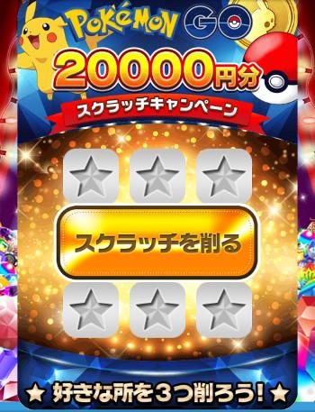 キラキラウォーカーの20000円スクラッチキャンペーン