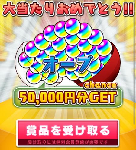 ガチャを回すと必ず50000円分があたります。