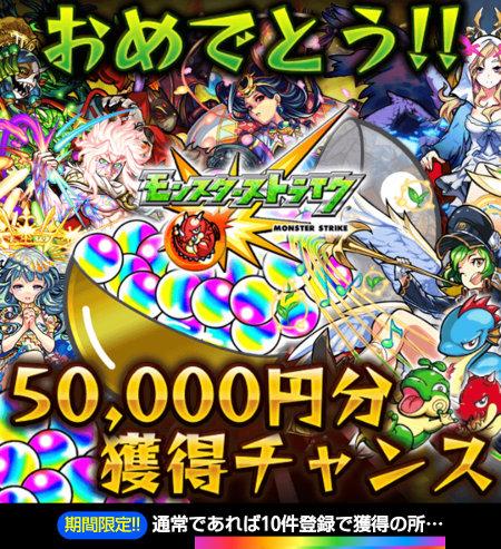 ポイントGOへ登録すると、モンストの50000円分獲得チャンスの画面が表示されます。