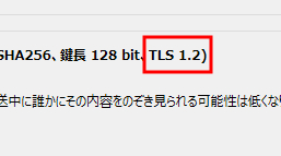 ポイントタウンはTLS1.2を利用している。