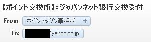 ジャパンネット銀行交換受付メール