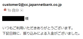 ジャパンネット銀行からの振込連絡メール