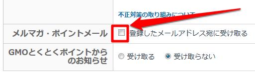 登録時にメールマガジンを拒否することができます。