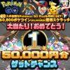 ポイントモールのポケモンGOポケコイン60800枚(5万円分)は本当?