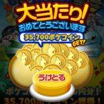 ポイントゲットのポケモンGOのポケコイン35700枚無料配布は本当?
