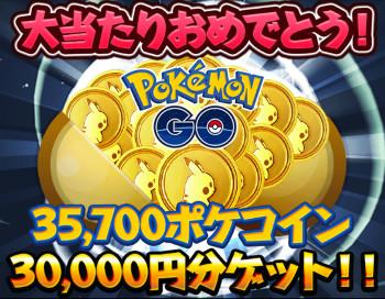 登録すると、ポケコイン30000円分ゲットと表示されます。