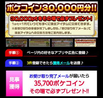 ポケコイン30000円分の獲得条件が表示されます。