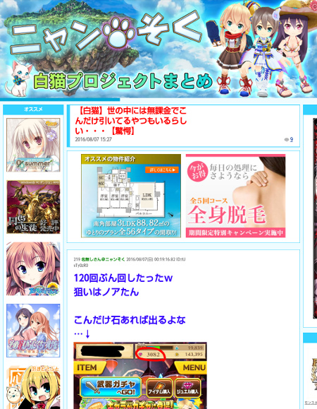 白猫プロジェクトのまとめ風サイト。広告が貼られているように見えますが全て偽物です。