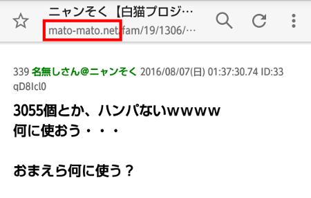 URLにmato-mato.netの文字があったら注意