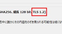 TLS1.2が利用されている。