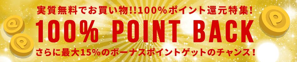 実質無料でお買い物!100%ポイント還元特集!