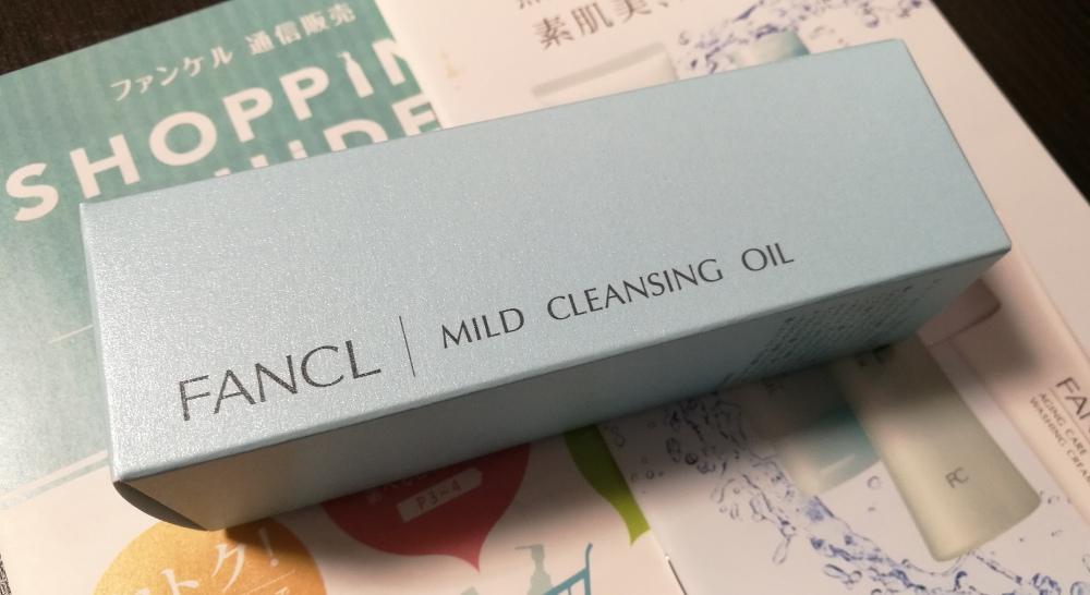 FANCLのマイルドクレンジングオイル。