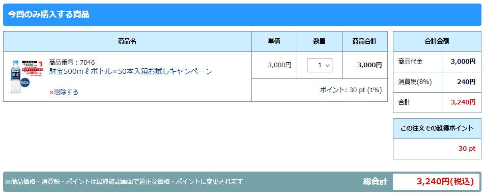 財宝ミネラルウォーター50本入りの購入画面。計3240円。