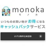 monoka(モノカ)の評判・口コミ|利用して感じたメリット・デメリット
