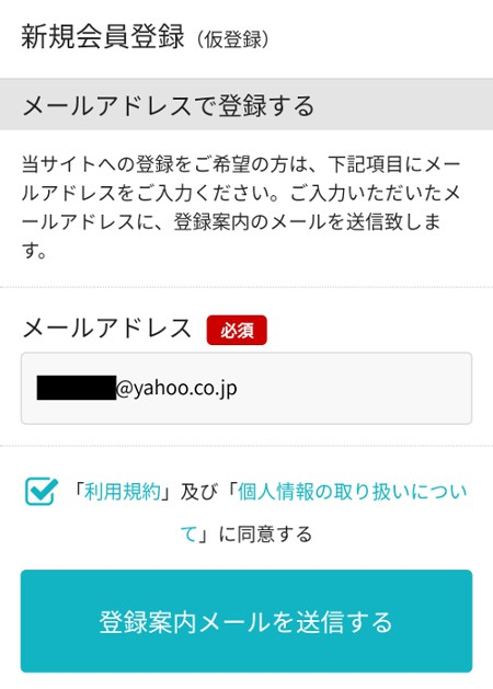 仮登録のメールアドレスを登録