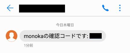monokaの確認コードです