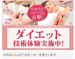 女性がエステを体験している広告イラスト。